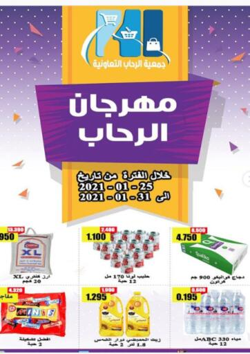 Kuwait Rehab Coop offers in D4D Online. Special Offer. . Till 31st January