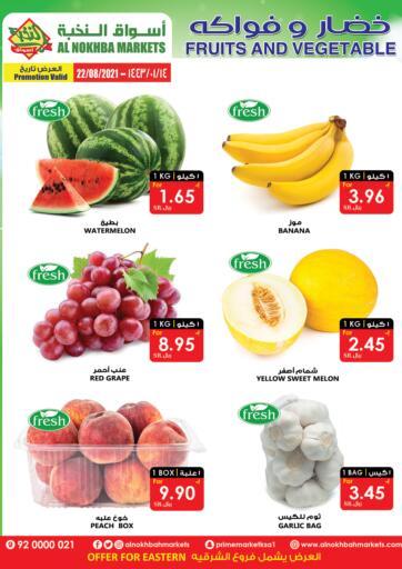 KSA, Saudi Arabia, Saudi - Dammam Prime Supermarket offers in D4D Online. Fruits & Vegetables Offer. . Only On 22nd August