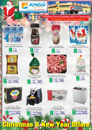 Bahrain Al Noor Expres Mart offers in D4D Online. Christmas & New Year Offers. Al Noor Expres Mart provides Christmas & New Year Offers on groceries, Dairy Products, Nuts and many more.  Buy your favorites now. Offers are valid till 03rd January 2021. Enjoy Shopping!. Till 03rd January