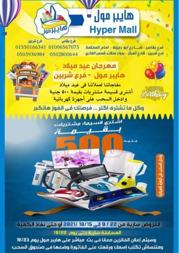 Egypt - Cairo Hyper Mall offers in D4D Online. Shirbin Anniversary Offers. . Till 15th October