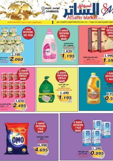 Bahrain Al Sater Market offers in D4D Online. 21 Anniversary Offer. . Until Stock Last