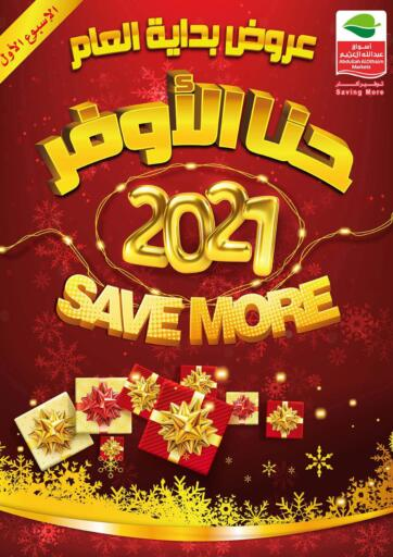KSA, Saudi Arabia, Saudi - Al Hasa Othaim Markets offers in D4D Online. Save More. Now you can get your daily products from your favorite brands during 'Save More' at Othaim Stores! This offer is only valid Till 2nd February 2021.. Till 2nd February