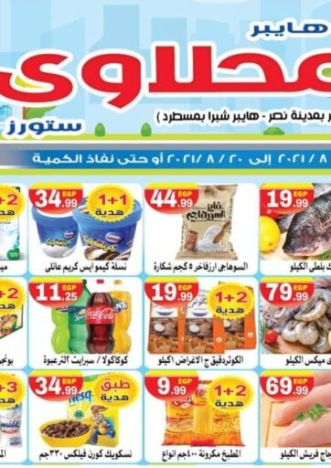 Egypt - Cairo El mahlawy hyper offers in D4D Online. Special Offer. . Till 20th August