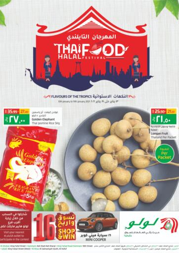 KSA, Saudi Arabia, Saudi - Al Khobar LULU Hypermarket  offers in D4D Online. Thai Halal Food Festival. Rush To Lulu Hypermarket And Get Your Products at Best Prices During 'Thai Halal Food Festival'. Offer Valid Till 19th January 2021. Enjoy Shopping!. Till 19th January