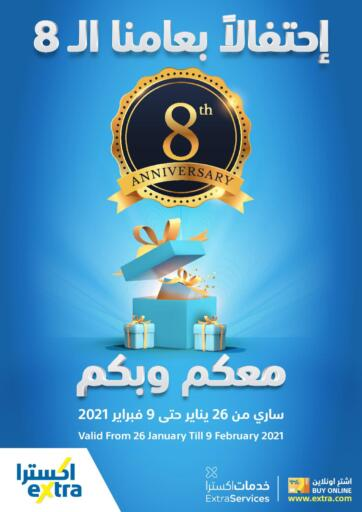 Oman - Sohar eXtra offers in D4D Online. 8th Anniversary Offers. 8th Anniversary Offers Is Available At eXta. Offers Are Valid Till 9th February 2021. Enjoy Shopping!!. Till 9th February