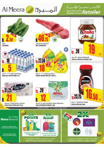 Qatar - Al Daayen Al Meera offers in D4D Online. Special Offer. . Till 25th August