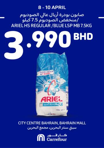 Bahrain Carrefour offers in D4D Online. Special Offer. . Till 10th April