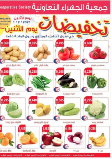 Kuwait Al Jahra Cooperative Society offers in D4D Online. Fresh Deals. . Only On 1st February
