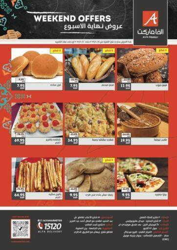 Egypt - Cairo Alfa Market   offers in D4D Online. Weekend Offers. . Till 10th October