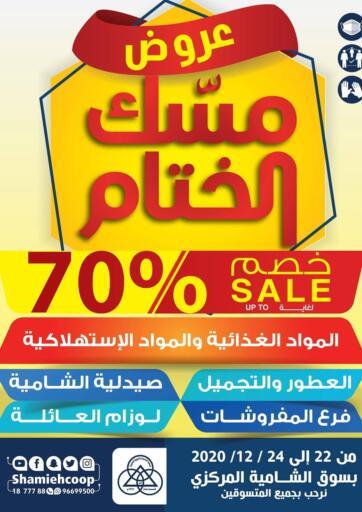 Kuwait Shamieh Co.op offers in D4D Online. Special Offer. . Until Stock Last