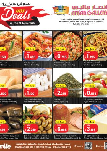 Bahrain Ansar Gallery offers in D4D Online. Hot Deals. Hot Deals At Ansar Gallery .Get Amazing Offers for Selected Items.Offer Ends On 18th Of September..Hurry Up Before The Offer Ends....!!. Till 18th September