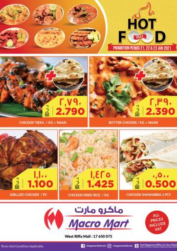 عروض ميغا مارت و ماكرو مارت البحرين في دي٤دي أونلاين. مهرجان الطعام الساخن @الرفاع. . حتى ٢٣ يناير