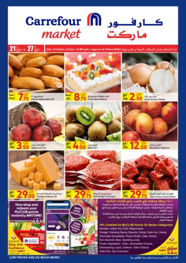 Qatar - Al Shamal Carrefour offers in D4D Online. Weekly Offers. Weekly Offers Are Available At Carrefour. Offers Are Valid  Till 27th October   . Hurry Up! Enjoy Shopping!!!!. Till 27th October