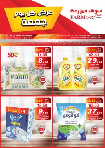 KSA, Saudi Arabia, Saudi - Al Hasa Farm Superstores offers in D4D Online. Friday Offer. . Only On 22nd January