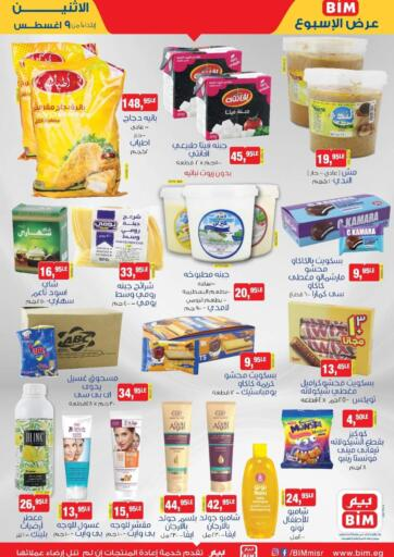 Egypt - Cairo BIM Market  offers in D4D Online. Special Offer. Special Offer Available At BIM Market . Offer Valid Till 16th August. Hurry Up!!!. Until stock Last