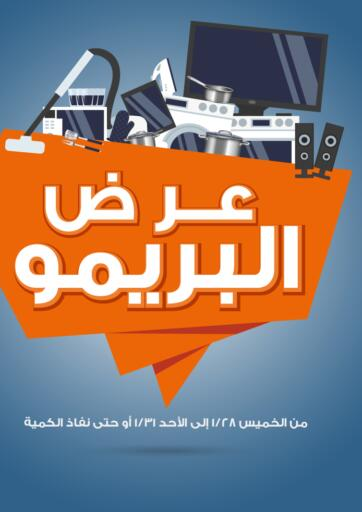 Egypt - Cairo Kazyon  offers in D4D Online. Special Offer. . Till 31st January