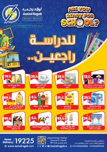 Egypt - Cairo Awlad Ragab offers in D4D Online. Are You Ready For School ?. Back To School Offers Available At Awlad Ragab. Offer Valid Till 27th September.  Enjoy Shopping!!. Till 27th September