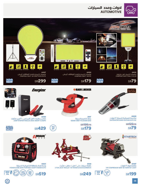 SACO New Year Offers in Saudi Arabia Offers - Saudi Arabia ...